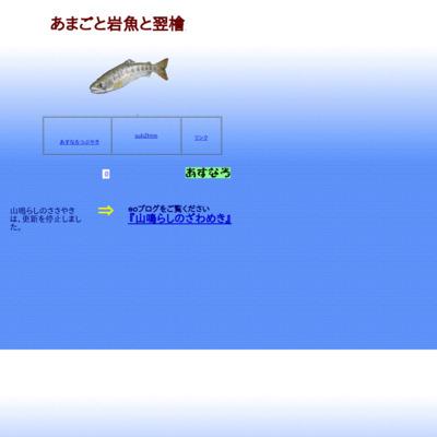 あまごと岩魚と翌檜