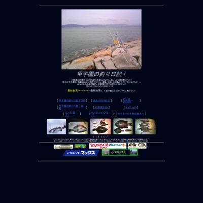 甲子園の釣り日記!