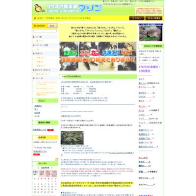 宮城県仙台市の釣具店つりえさ倶楽部マリン