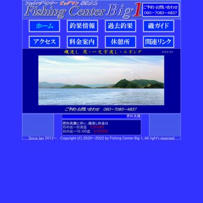 福井県、若狭大島の「フィッシングセンター ビッグ1」