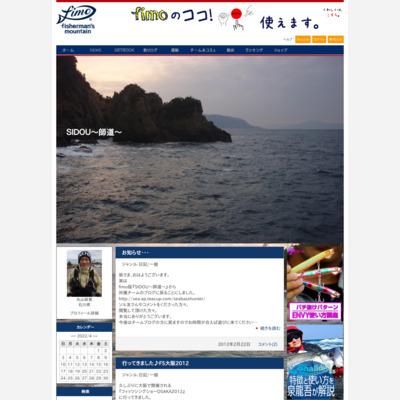 SIDOU〜師道〜