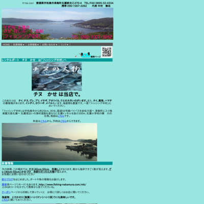 宇和島 北灘港 かせ チヌ グレ 渡船 /フィッシング中村