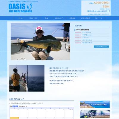 木更津発着!シーバスチャーターボート OASIS