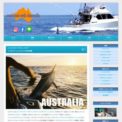 オーストラリアのフィッシング情報 「アウトドアズ ウエブ」