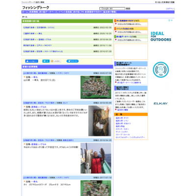 FishingTalk(フィッシングトーク)