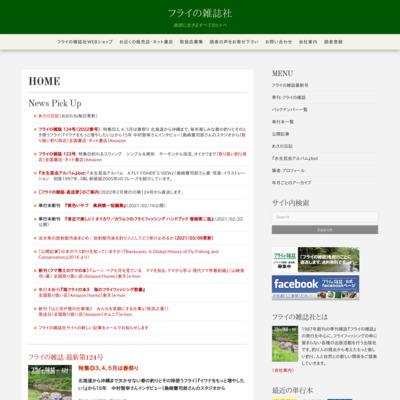 『フライの雑誌』ホームページ