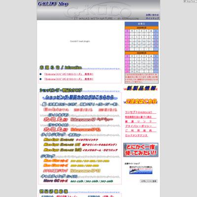 オリジナルロッド(釣竿)・製造販売 -G-KUDO(ジー・クード)-