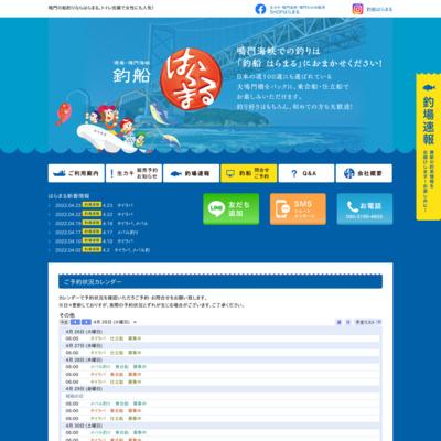 鳴門海峡 釣船はらまるのホームページへ