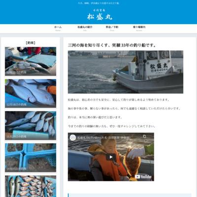 師崎の釣り船、松盛丸
