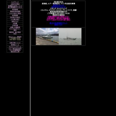 鳥取のジギング情報