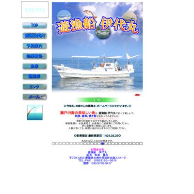瀬戸内海の釣船  遊漁船 伊代丸