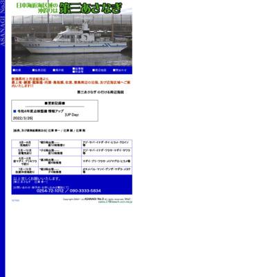 遊漁船 第三 あさなぎ