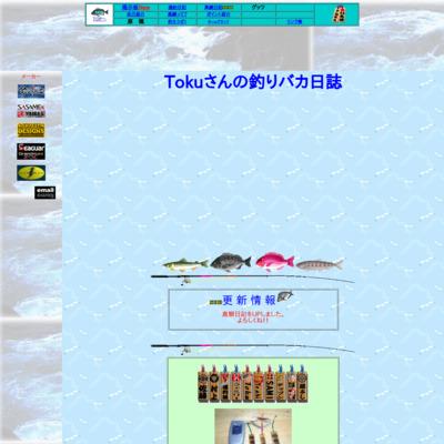 Tokuさんの釣りバカ日誌