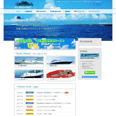 船舶免許・シーバスのリトルオーシャン