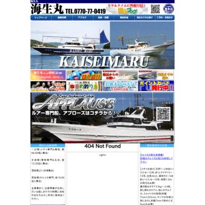 福井・若狭湾の大型乗合船 海生丸
