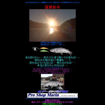 芦ノ湖トラウト・バス釣り<プロショップマリン>
