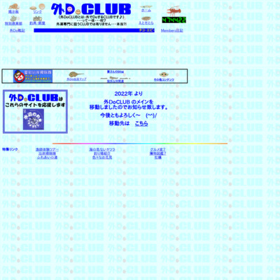 外DoCLUB