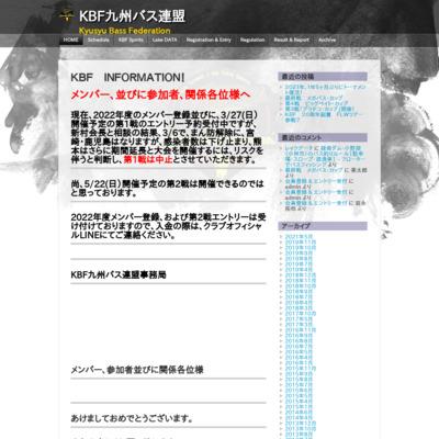 KBF九州バス連盟