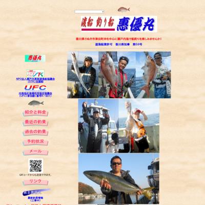 釣り船「惠優丸」 香川県さぬき市