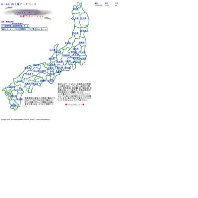 鮎釣りステーション