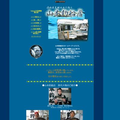 静岡県・清水港 黒鯛カセカカリ釣り 《 山本釣船店 》