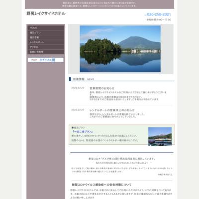 野尻レイクサイドホテル 湖畔のお宿 -レンタルボート-