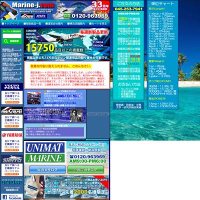 マリン用品販売専門店/株式会社プロジェクトケー