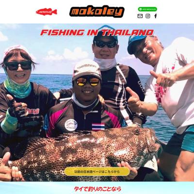 タイで釣りのことならMOKOLEYにおまかせ!