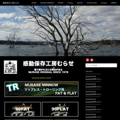村瀬達也のホームページ