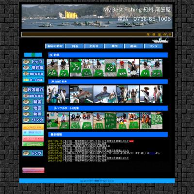 尾張屋のホームページ(和歌山・糸屋・紀州・つり・チヌ・筏・貸しボート)