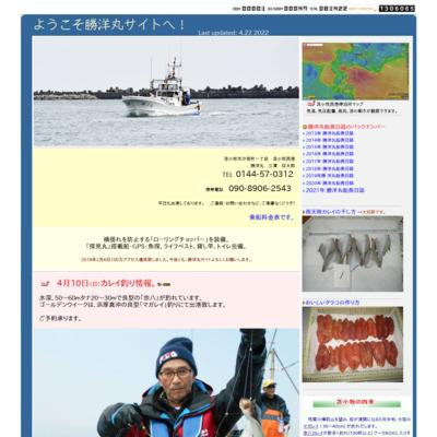 遊漁船・勝洋丸