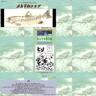 広島竿釣クラブ