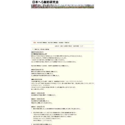 日本へら鮒釣研究会