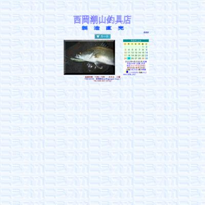 西岡潮山釣具店HP