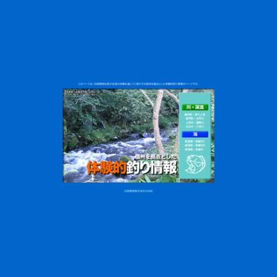信州を拠点とした体験的釣り情報
