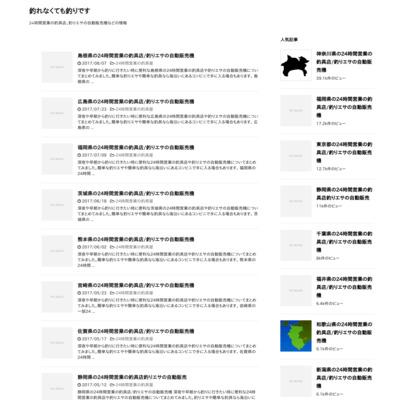 横浜NoFish 〜サイズ狙いより数釣りたい〜