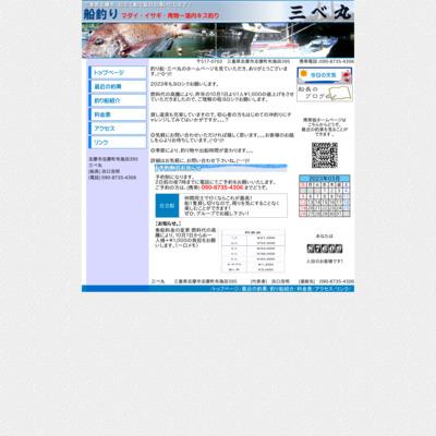 三重県釣り船三べ丸