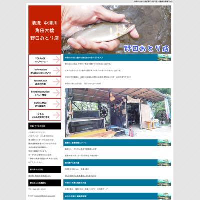 中津川の鮎釣り情報サイト・野口おとり店
