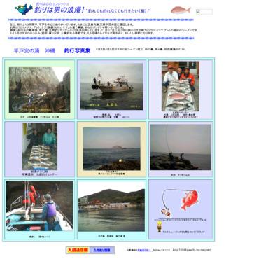 長崎県平戸島の磯釣り