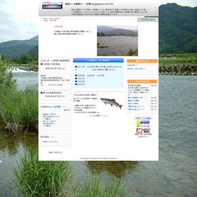 竿頭〜Saogashira〜九頭竜川