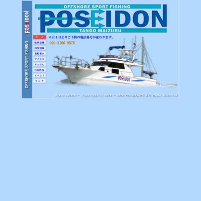 舞鶴のルアー船 ポセイドン