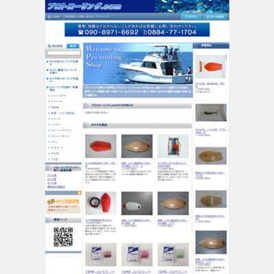 トローリング用品販売。プロトローリング.com