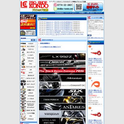プロショップ近藤 Net通販