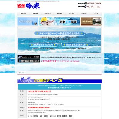総合釣りセンター 民宿 梅乃家