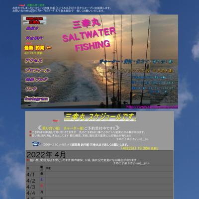淡路島 釣り船 三幸丸