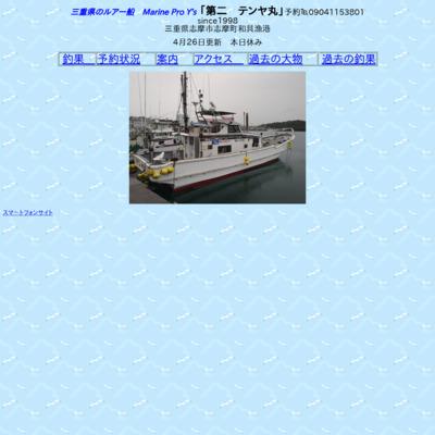 ルアー船「第二 テンヤ丸」