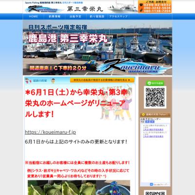 SportsFishing第三幸栄丸