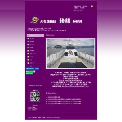 広島 遊漁船 瑞龍