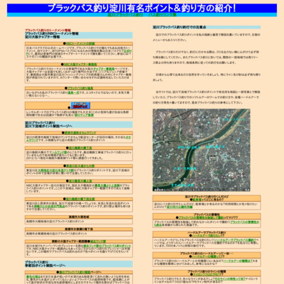 淀川ブラックバス釣りポイント紹介