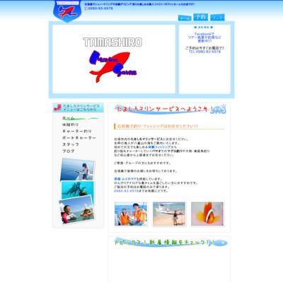 石垣島たましろマリンサービス